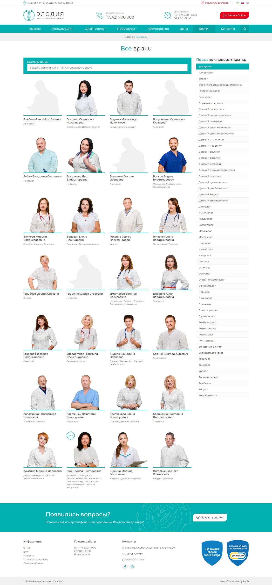 Страница докторов с фильтром Eledia