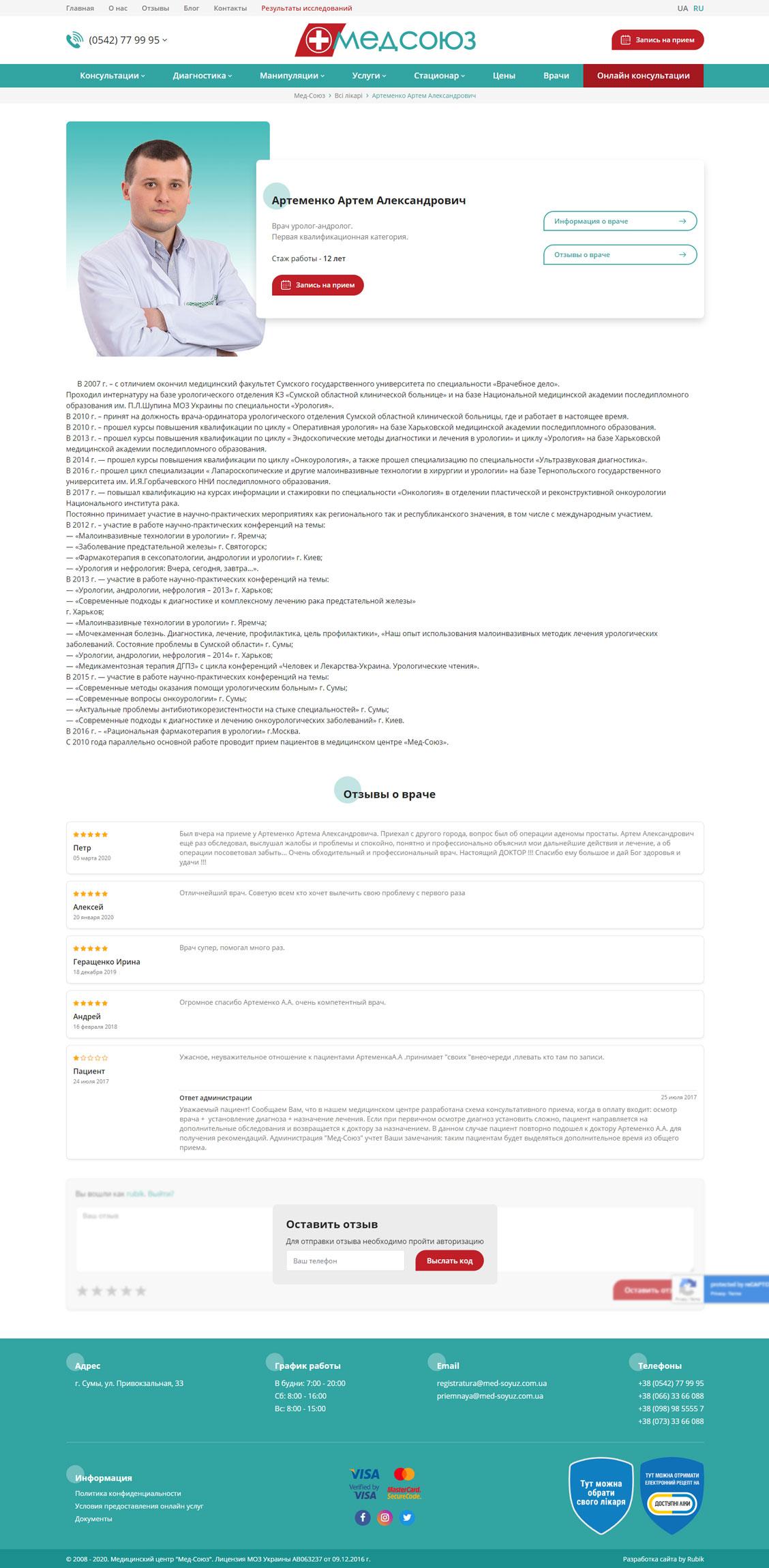 Страница доктора с отзывами Медсоюз