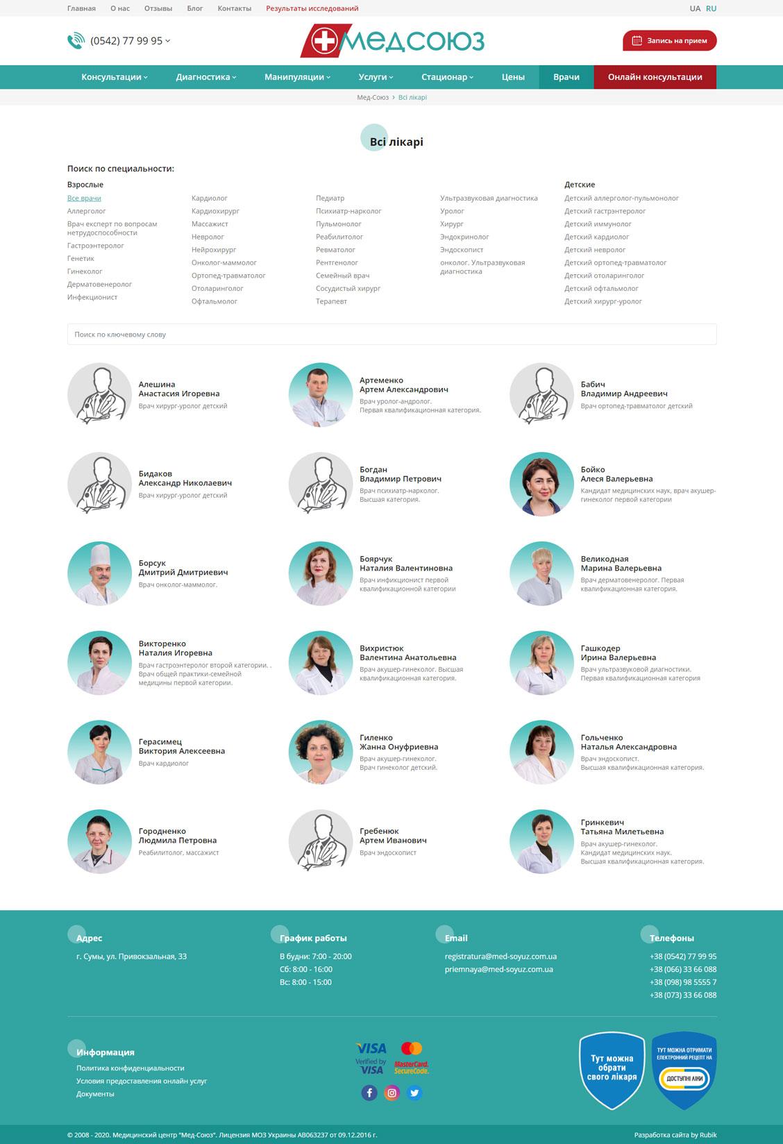 Страница докторов с фильтром Медсоюз