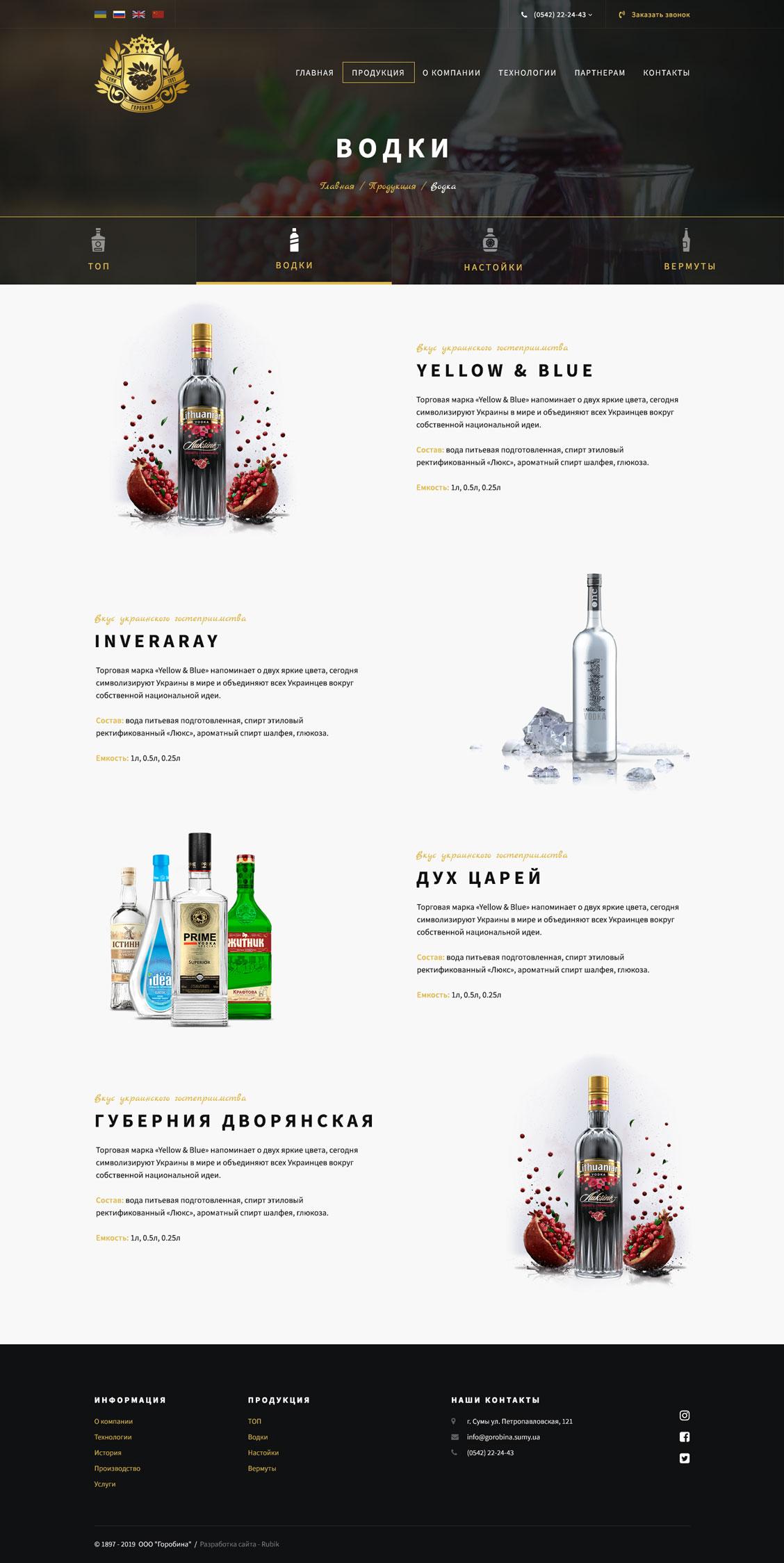Страница продукции Горобина