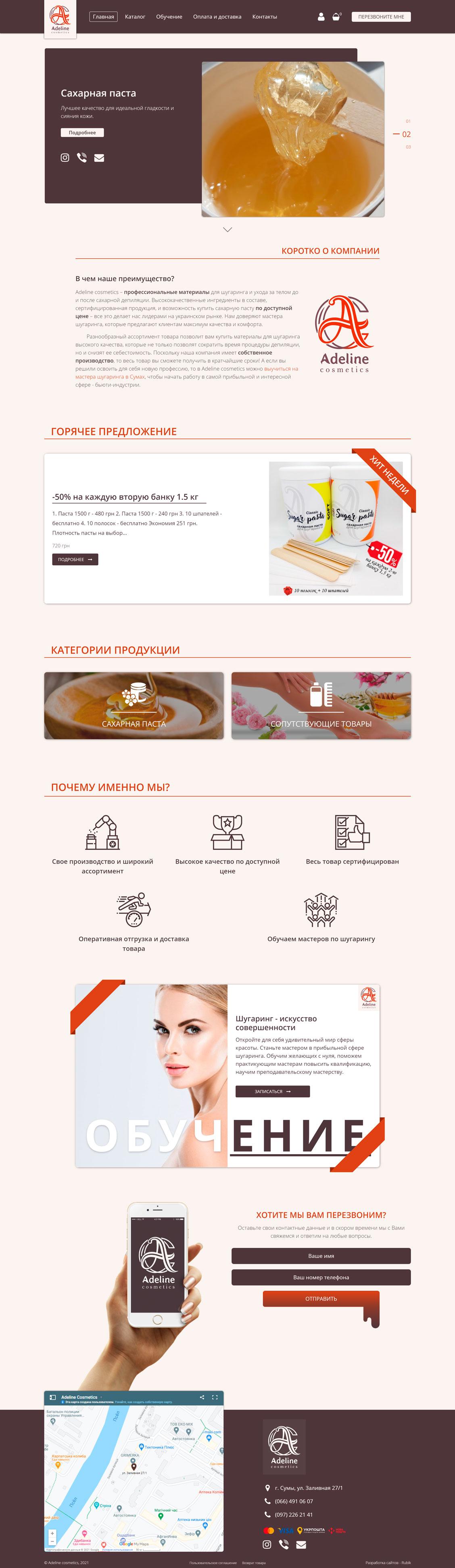 Головна сторінка Adeline cosmetics