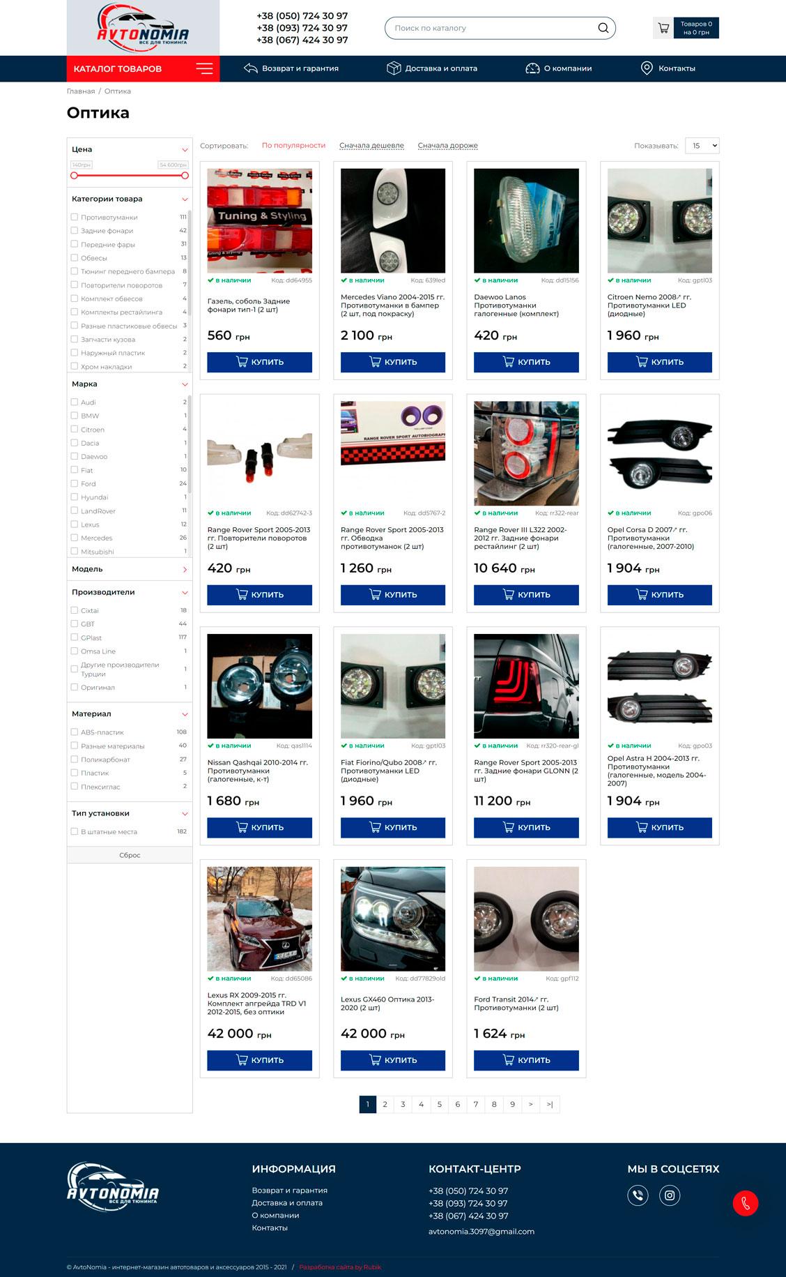 Категорія товарів з фільтром AvtoNomia