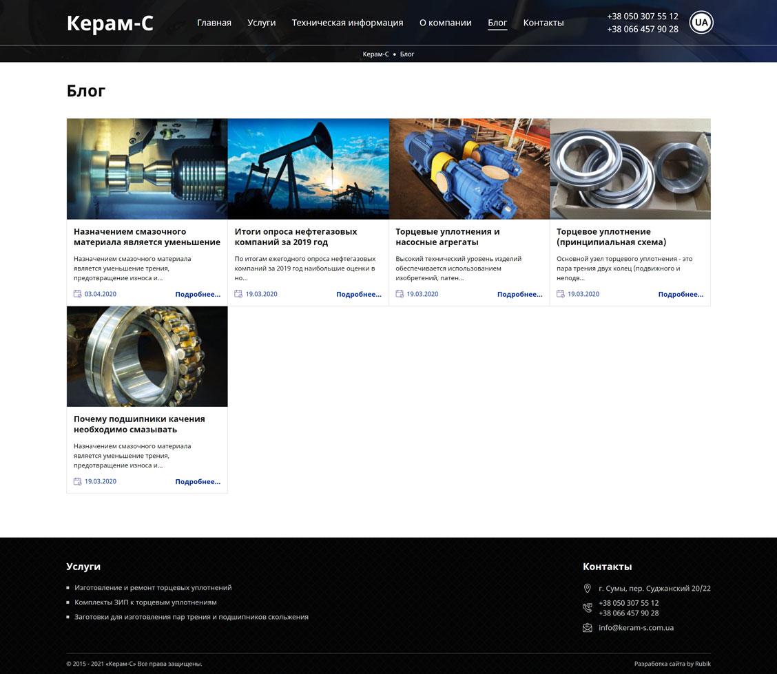 Страница новостей Керам-С