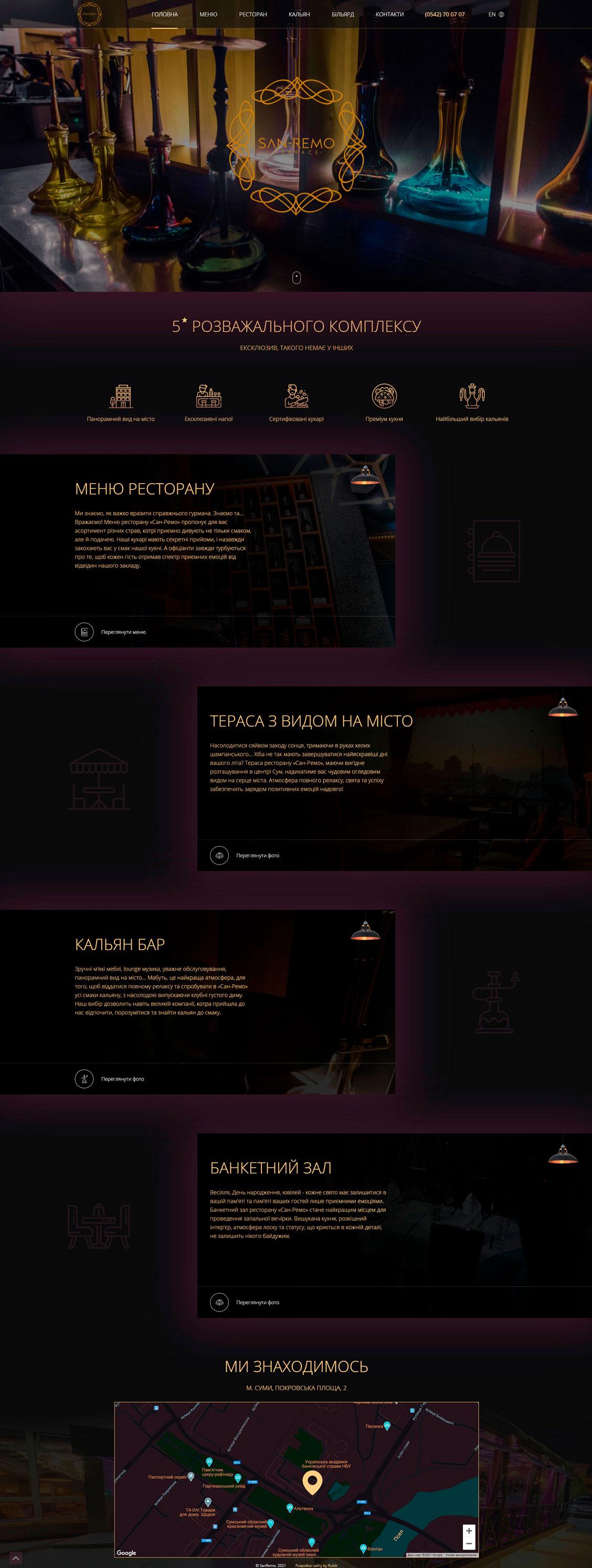 Главная страница San-Remo