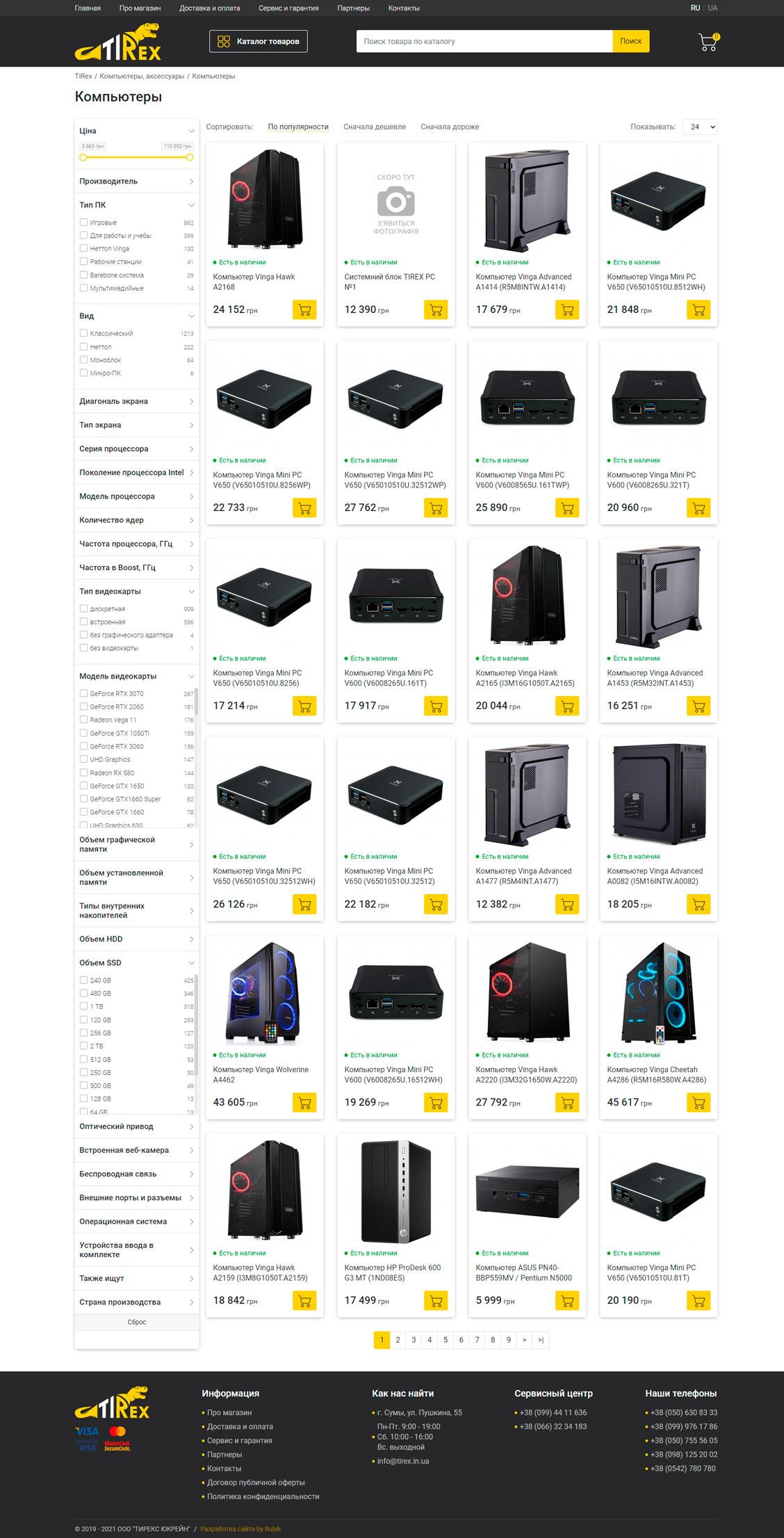 Категорія товарів з фільтром Tirex